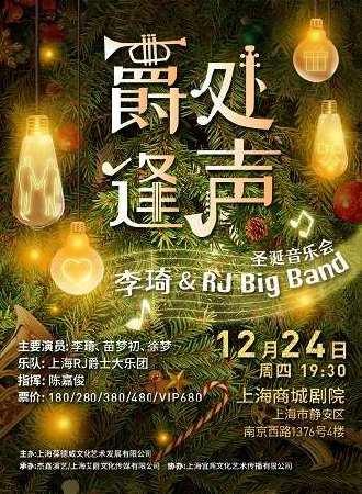 爵处逢声——李琦&RJ Big Band圣诞音乐会