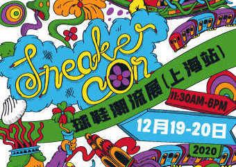 【展宣】天猫   2020 Sneaker Con 球鞋潮流展(上海站)