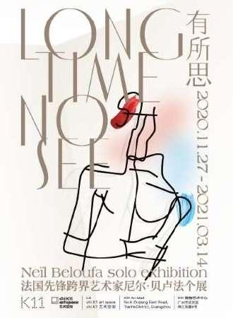 法国新锐跨界艺术家尼尔·贝卢法个展 Long Time No See 有所思