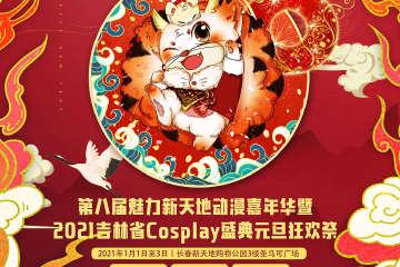 【免费】第八届魅力新天地动漫嘉年华暨2021吉林省Cosplay盛典元旦狂欢祭