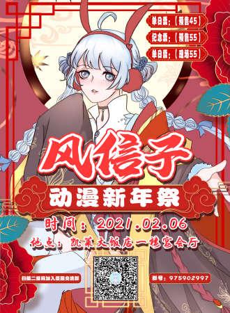 吉首风信子新年祭