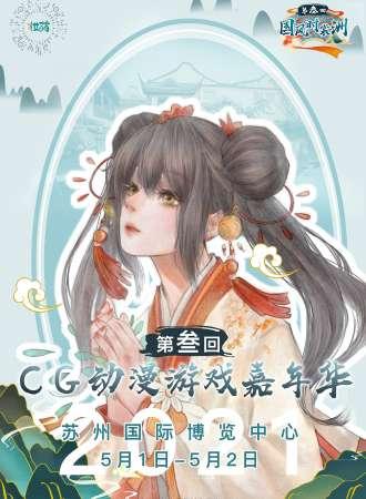 苏州第三届CG动漫游戏嘉年华暨国风时裳洲