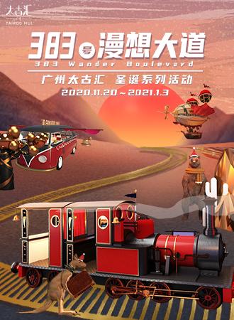 广州太古汇圣诞系列活动「383号漫想大道」