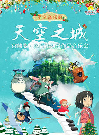 【重庆】《圣诞节音乐会-天空之城-宫崎骏久石让动漫作品音乐会》