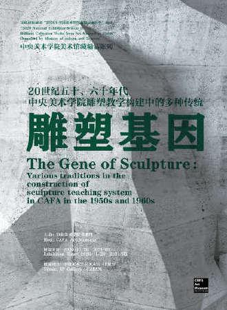 中央美术学院美术馆藏精品陈列 雕塑基因