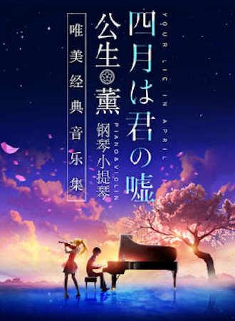 """【杭州】《四月是你的谎言》——""""公生""""与""""薰""""的钢琴小提琴唯美经典音乐集"""