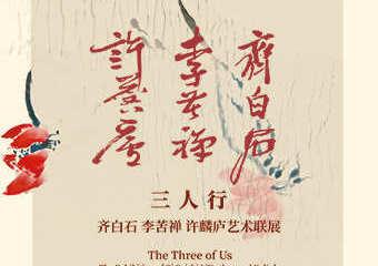 【展宣】三人行——齐白石 李苦禅 许麟庐艺术联展