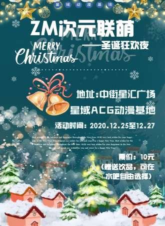 ZM次元联萌—圣诞狂欢夜