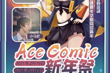 六盘水Ace Comic新年祭