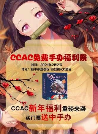 CCAC免费手办福利展