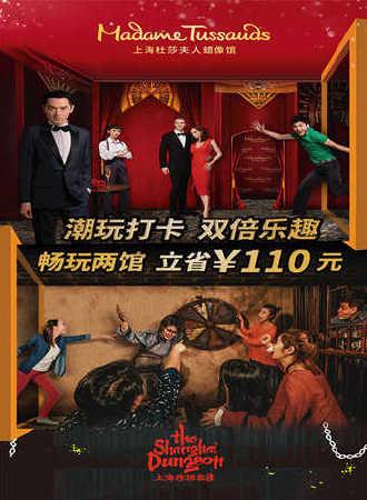 上海杜莎夫人蜡像馆+上海惊魂密境特惠联票