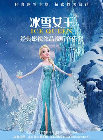 《冰雪女王》经典影视作品视听音乐会