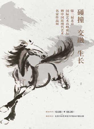 碰撞×交融×生长——第二届北京国际艺术高峰论坛暨近现代艺术名家作品展
