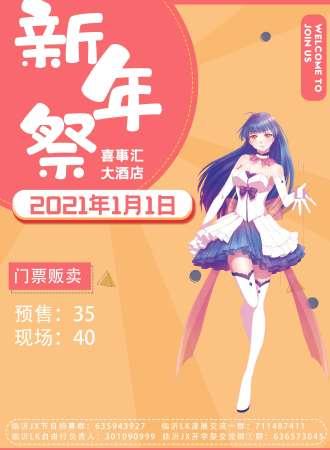 LK  JX 新年祭