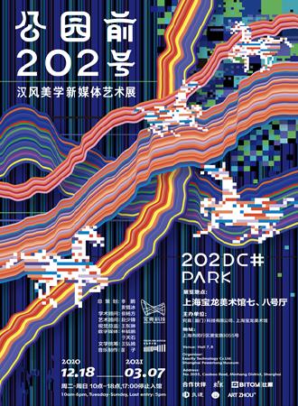 公园前202号:汉风美学新媒体艺术展