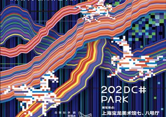 【展宣】公园前202号:汉风美学新媒体艺术展