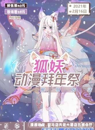 狐妖动漫拜年祭-驻马店站