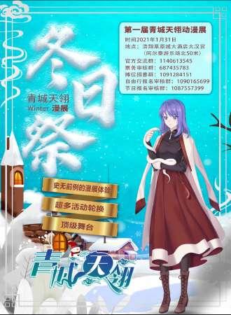 【延期待定】第一届青城天翎动漫展—冬日祭