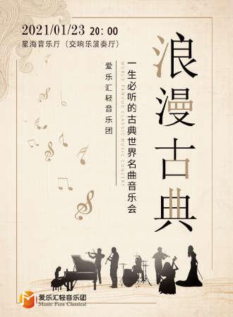 """""""浪漫古典""""一生必听的古典世界名曲音乐会 广州站01.23"""