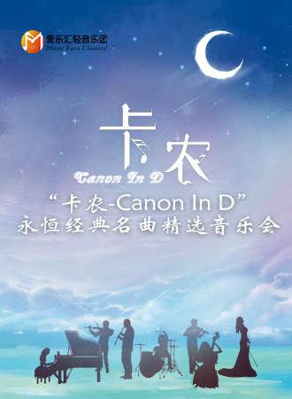 《卡农Canon In D》永恒经典名曲精选音乐会 广州站02.05