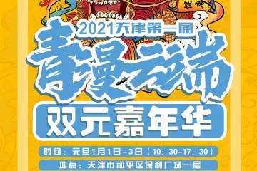 【免费展会】2021天津第一届青漫云端双元嘉年华