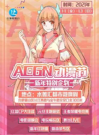 ACGN动漫节 新年特别企划