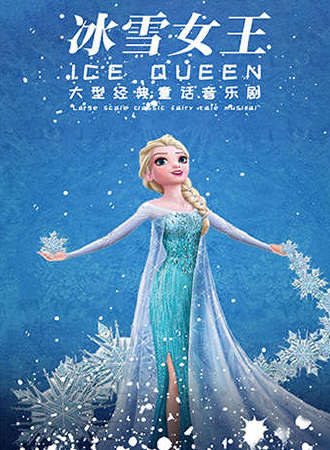 大型经典童话音乐剧《冰雪女王》