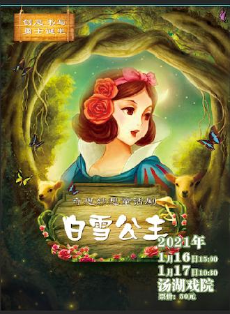 奇思妙想童话剧《白雪公主》