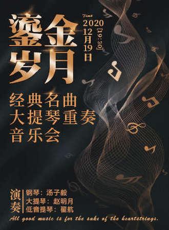"""""""鎏金岁月""""--经典名曲大提琴重奏音乐会"""