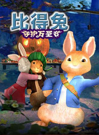 动漫人偶舞台剧《比得兔之万圣节狂欢夜》