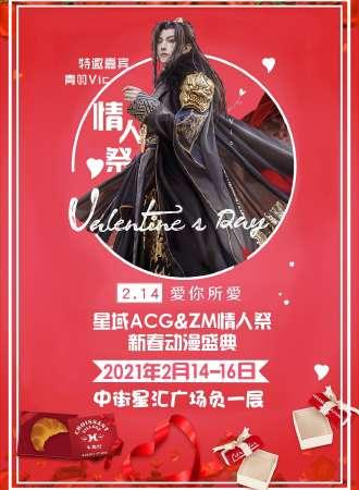 第七届星域ACG6.0情人节&新春动漫庆典