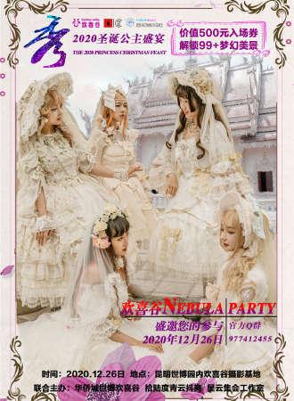 昆明·世博欢喜谷Nebula Party公主盛宴