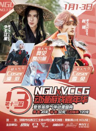 第13届NGU•VCCG国风游戏嘉年华暨首届原气弹动漫盛典