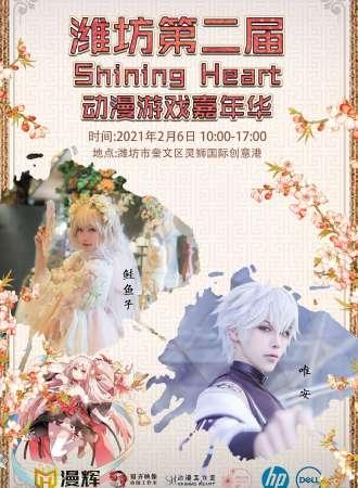 第二届潍坊Shining Heart动漫嘉年华