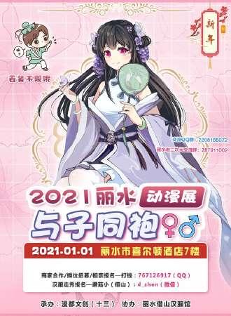 """2021丽水动漫展—新年""""与子同袍"""""""