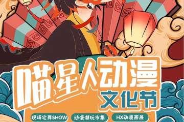 哈尔滨·猫星人动漫文化节