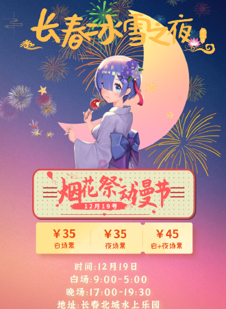 烟花祭动漫节