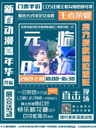 临次元05·新春动漫嘉年华
