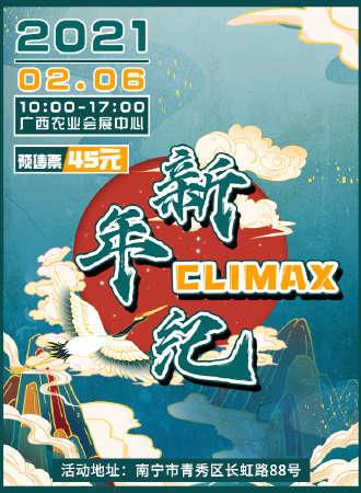 南宁·2021CLIMAX新年纪