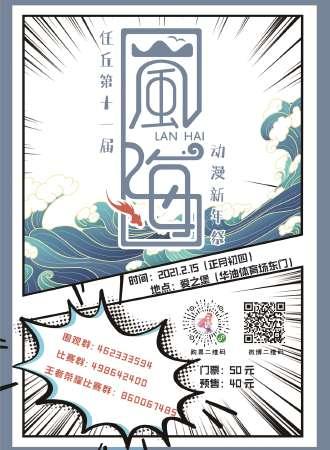 任丘第十一届岚海动漫新年祭
