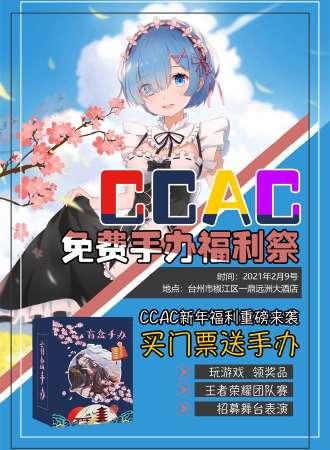椒江CCAC免费手办福利展