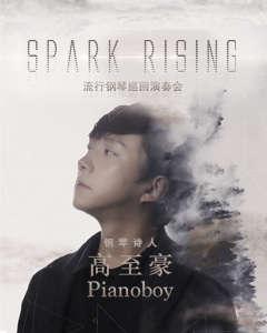 台湾钢琴诗人Pianoboy高至豪 流行钢琴西安音乐会-西安站04.30