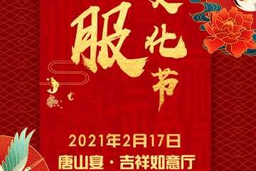 唐山汉服文化节