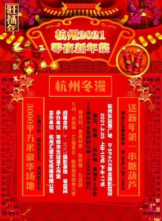 杭州冬漫2021零夜新年祭