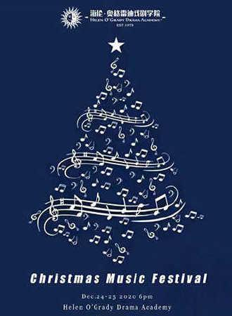 海伦圣诞音乐节