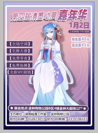 第四届清墨动漫嘉年华