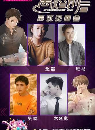 IJOY漫展xCGF中国游戏节元旦档-离婚前·声优见面会(内场票)