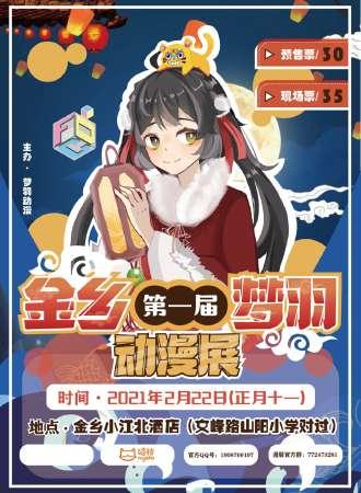 第一届金乡梦羽动漫展