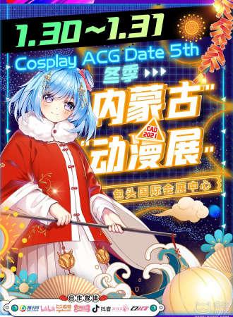 【延期待定】CAD2021内蒙古冬季动漫展