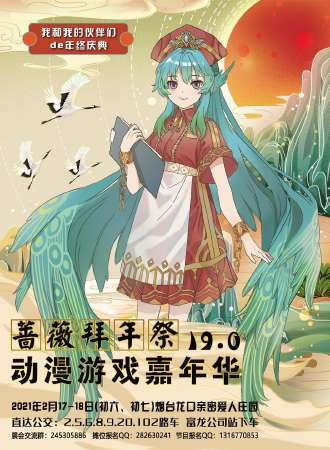 蔷薇拜年祭19.0